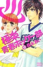 My Lovely Hockey Club 10 Manga