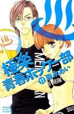 My Lovely Hockey Club 11 Manga