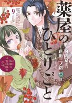 Les Carnets de L'Apothicaire 9 Manga