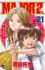 MAJOR 2nd 21 Manga