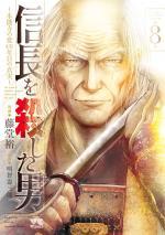 L'Homme Qui Tua Nobunaga 8 Manga
