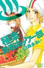 My Lovely Hockey Club 13 Manga