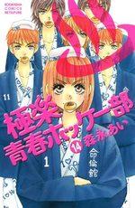 My Lovely Hockey Club 14 Manga