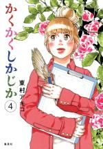 Trait pour trait 4 Manga