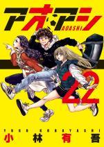 Ao ashi 22