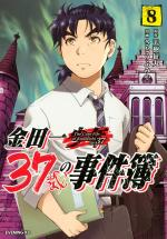 Kindaichi 37-sai no Jikenbo # 8
