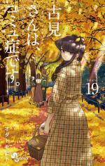Komi-san wa Komyushou Desu. 19