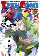 TezuComi 6 Manga