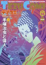 TezuComi 14 Manga