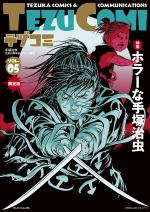 TezuComi 5 Manga
