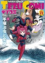 TezuComi 13 Manga