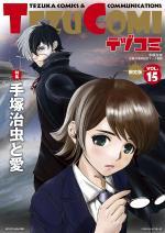 TezuComi 15 Manga