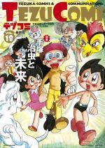 TezuComi 18 Manga