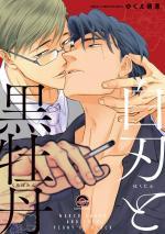 À tes côtés... 1 Manga