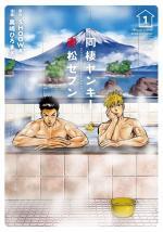 Akamatsu et Seven 1 Manga