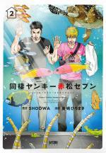 Akamatsu et Seven 2 Manga