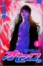 Othello 4 Manga
