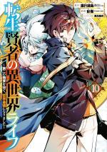 Réincarné dans un autre monde 10 Manga