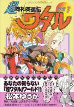 Wataru, sauveur du monde 1 Manga