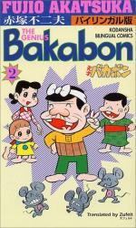 The Genius Bakabon # 2