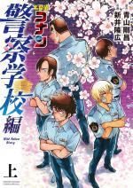 Meitantei Conan: Keisatsu Gakkou-hen: Wild Police Story 1 Manga