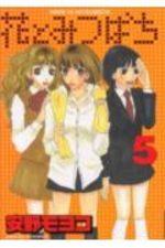 Plaire à tout Prix 5 Manga