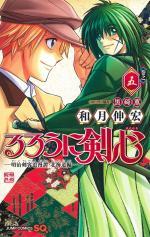 Rurouni Kenshin: Meiji Kenkaku Romantan: Hokkaidou Hen 5 Manga