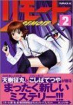 Remote 2 Manga