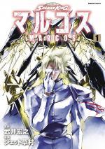 Shaman King Marcos 1 Manga