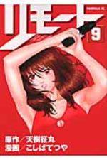 Remote 9 Manga