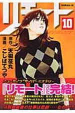 Remote 10 Manga