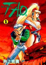 Tao - Héros des forces occultes 1 Manga