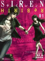 Siren ReBIRTH 1 Manga