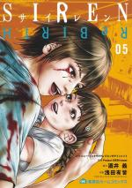 Siren ReBIRTH 5 Manga