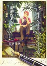 Dear Gene 1 Manga