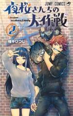 Mission : Yozakura Family 2