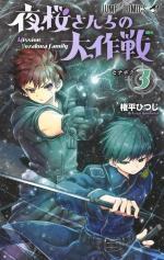 Mission : Yozakura Family 3