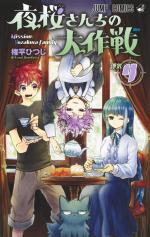 Mission : Yozakura Family 4