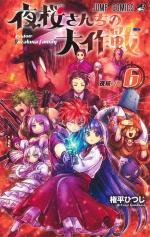 Mission : Yozakura Family 6