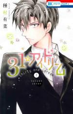 I dream of love 7 Manga