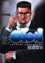 Free Fight Origins 1 Manga