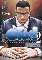 Free Fight Origins 2 Manga