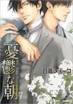 Blue Morning 7 Manga