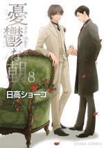 Blue Morning 8 Manga