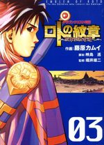 Dragon Quest - Les Héritiers de l'Emblème 3