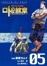 Dragon Quest - Les Héritiers de l'Emblème 5