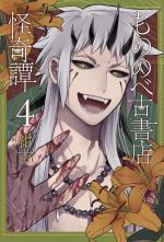 Le livre des démons 4 Manga