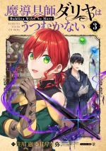 Dahliya - Artisane Magicienne 3