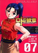 Dragon Quest - Les Héritiers de l'Emblème 7