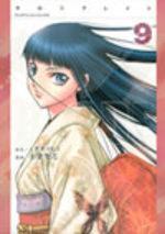 X Blade 9 Manga